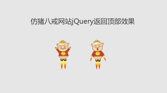 仿猪八戒网站jQuery返回顶部效果