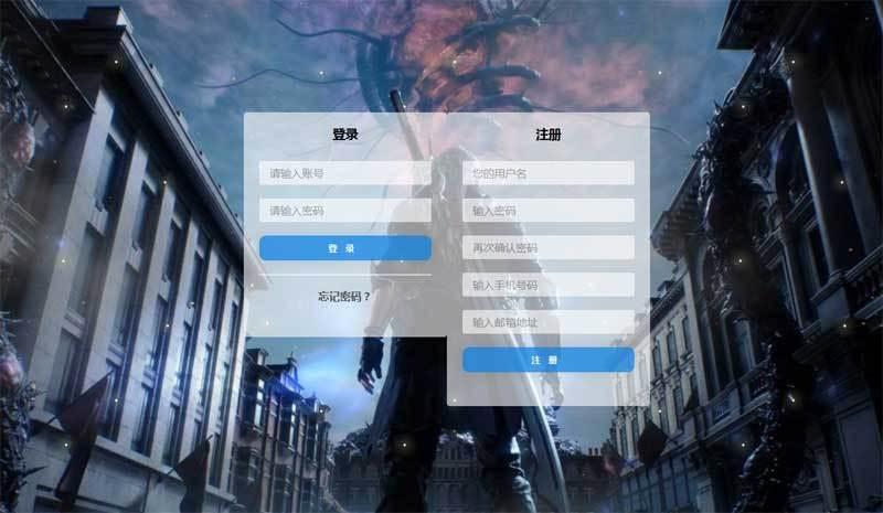 css3游戏登录注册表单页面代码