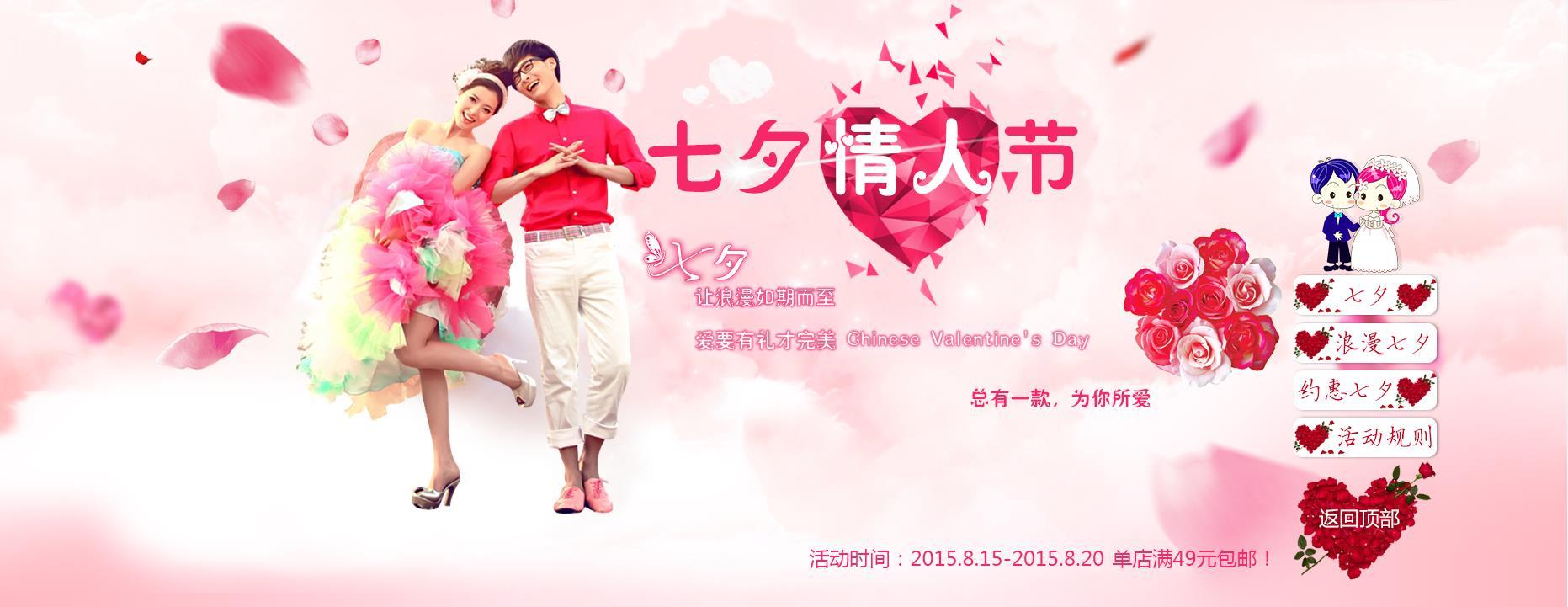 粉色烂漫的七夕情人节专题页面模板