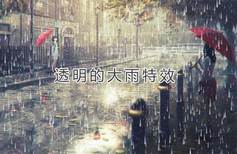 透明的下大雨背景动效