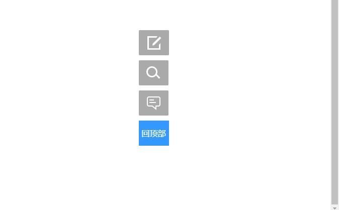 div css网页右侧返回顶部样式代码