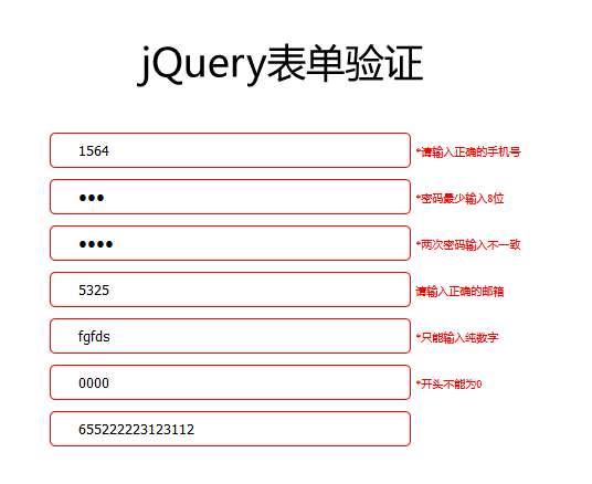 常用的正则表达式表单验证代码