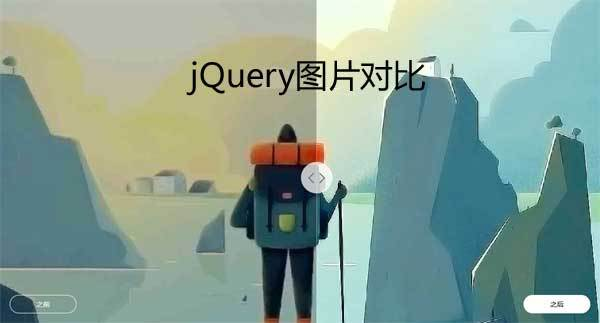 jQuery两张图片前后对比代码