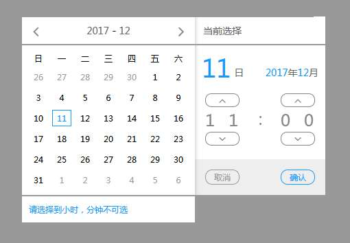 jQuery多种格式日期时间选择控件代码