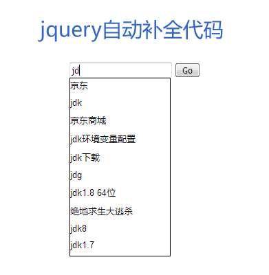 jQuery ajax搜索框自动补全代码
