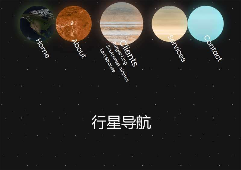 css3地球行星导航特效