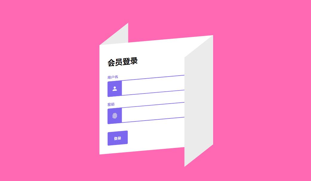 折叠纸登录表单ui特效