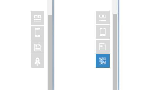 jQuery图翼网侧边带二维码的返回顶部代码