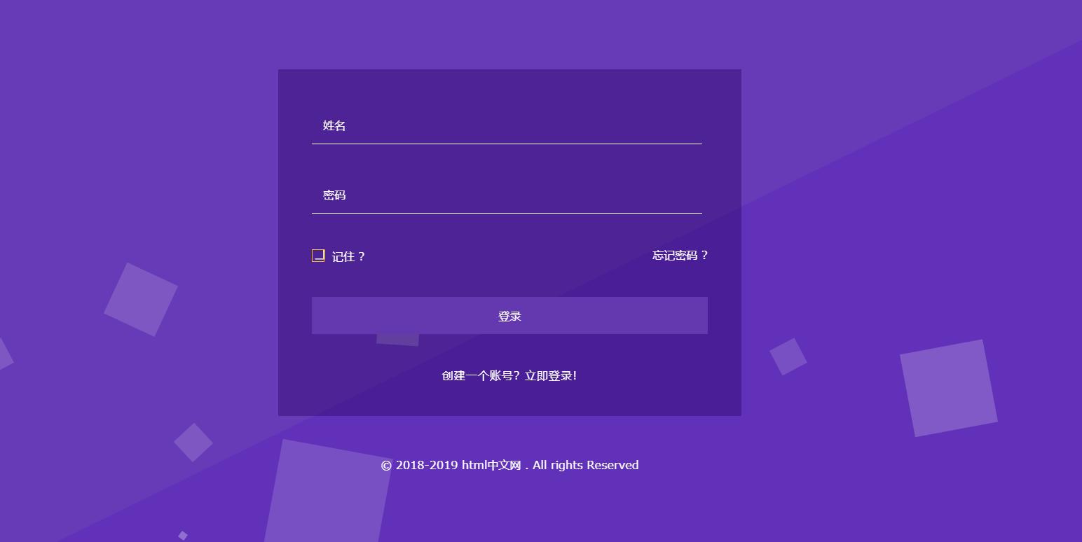紫色的css3会员登录动画页面