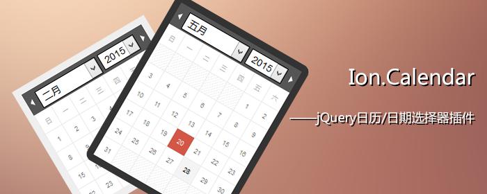 Ion.Calendar – jQuery日期/日历选择器插件