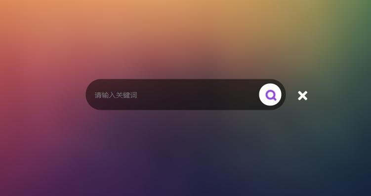 jQuery CSS3点击图标展开搜索框特效