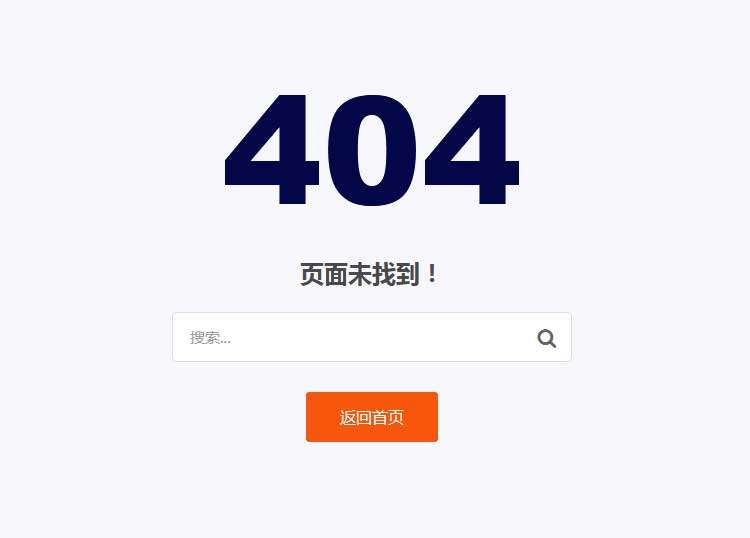 带搜索框404页面模板
