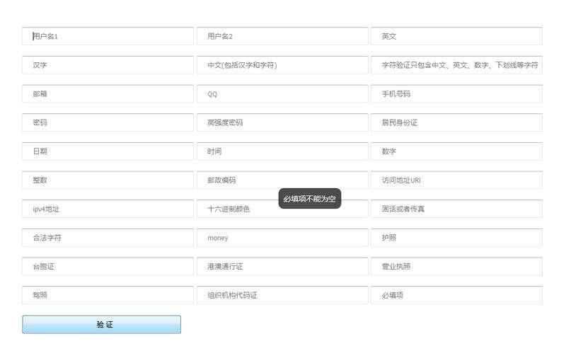 jquery注册表单校验与时间的格式化