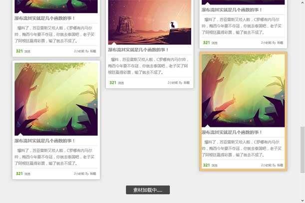 jquery自适应屏幕瀑布流图片无限加载效果
