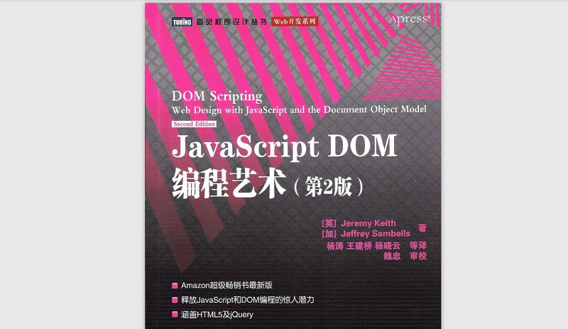 JavaScript DOM编程艺术第二版(中文)