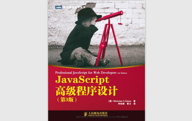 Javascript 高级程序设计-第三版-中文版
