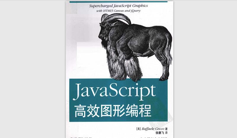 Javascript 高效图形编程-中文版
