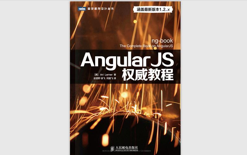 AngularJS权威教程-2014-中文版