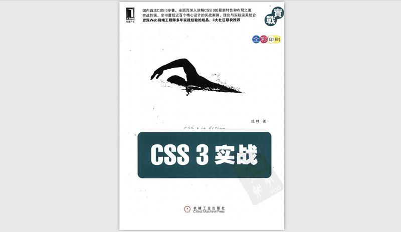 《CSS3 实战》