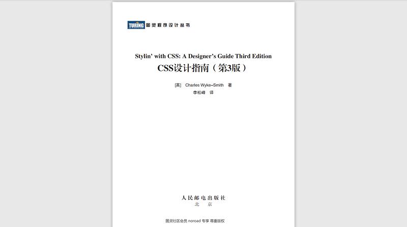 CSS设计指南(第3版)-2013-中文版