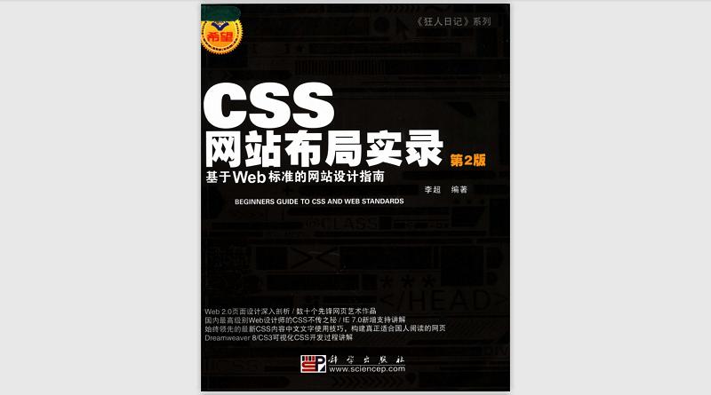 CSS网站布局实录 (第二版)