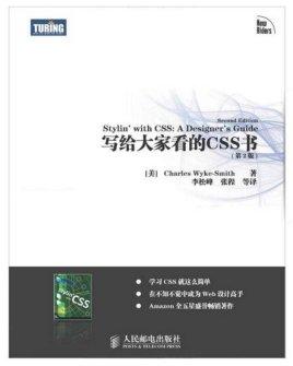 写给大家看的CSS书(第2版)
