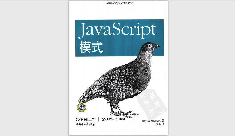 JavaScript模式-扫描版