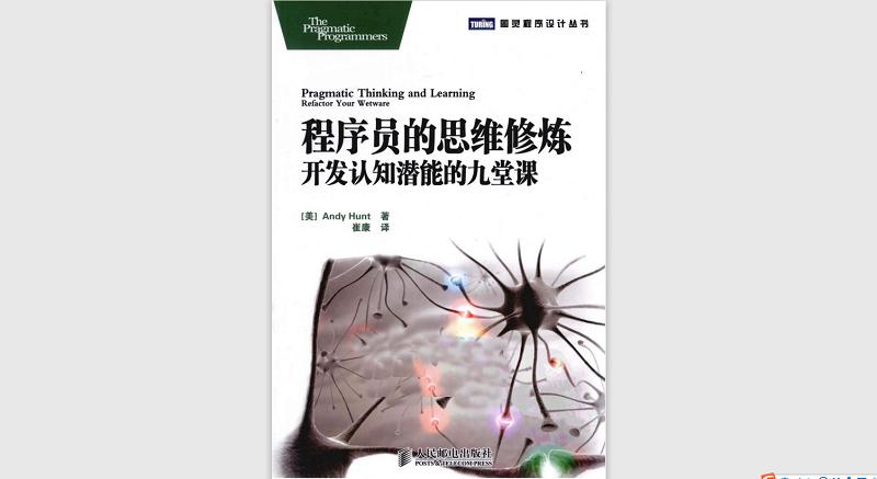 程序员的思维修炼 开发认知潜能的九堂课-中文版