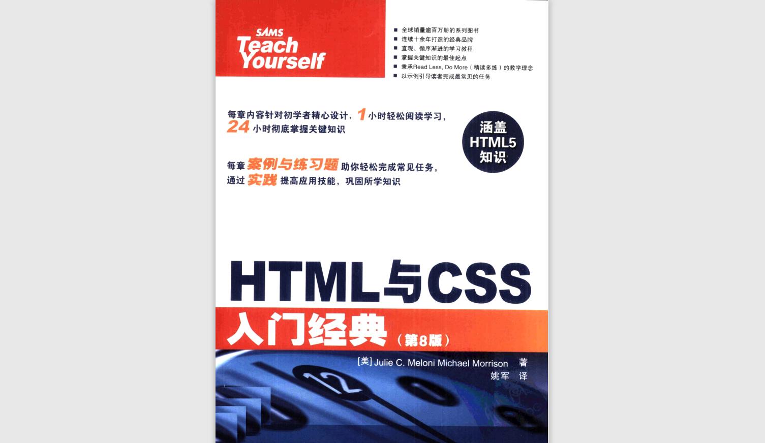 HTML与CSS入门经典(第8版)
