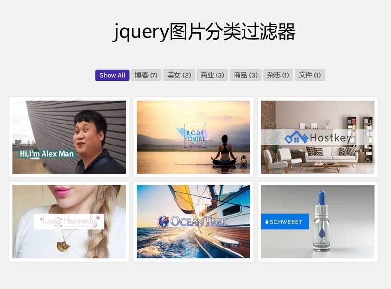 jQuery自动生成分类图片筛选代码