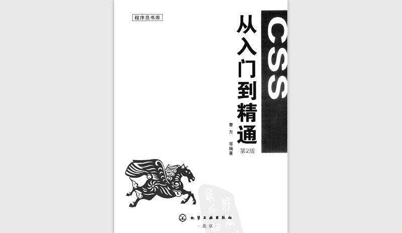 CSS从入门到精通(第2版)-扫描版