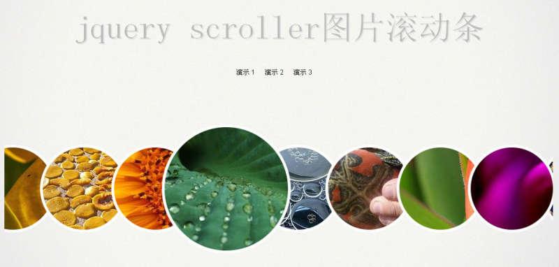jQuery scroller图片滚动条鼠标悬停图片放大缩小