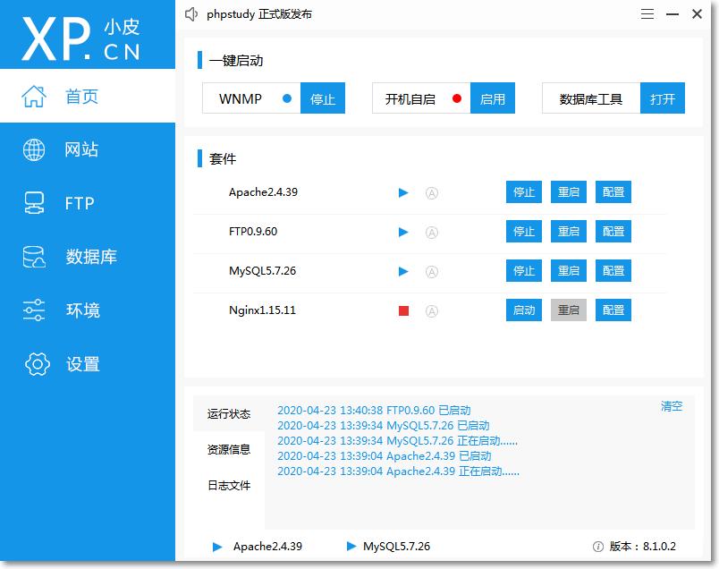 PHP服务器集成环境phpStudy V8.1(Win64位)插图1