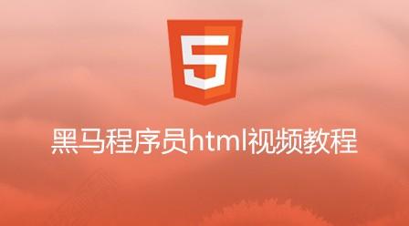 黑马程序员html视频教程