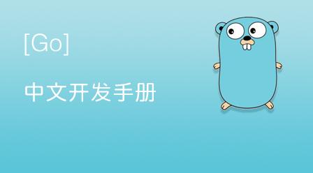 Go 中文开发手册