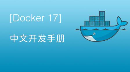 Docker 17 中文开发手册