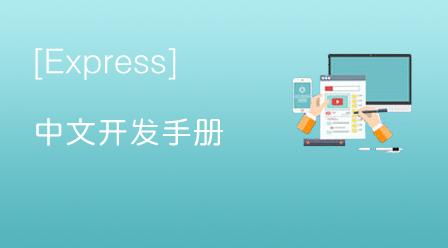 Express 中文开发手册