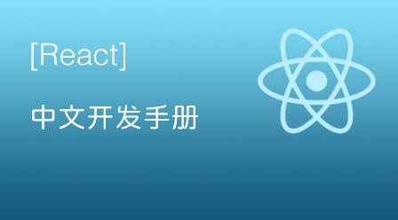 React中文开发手册