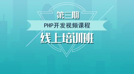 第三期培训_PHP开发