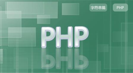 PHP開發基礎_3字符串篇