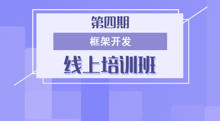 第四期_框架开发