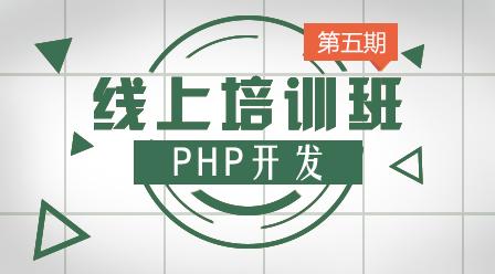 第五期_PHP开发