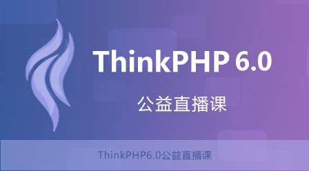 ThinkPHP6.0公益直播课