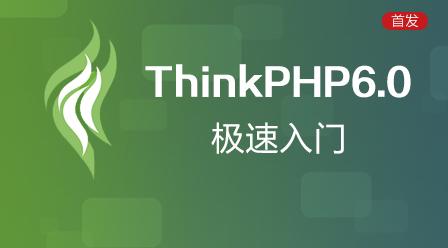 ThinkPHP6.0极速入门(视频教程)