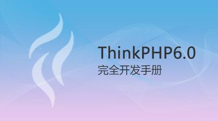 ThinkPHP6.0完全開發手冊(注解版)
