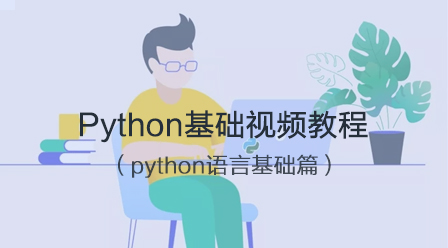 Python基础视频教程(python语言基础)