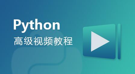 Python高级视频教程