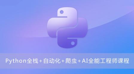 Python全栈+自动化+爬虫+AI全能工程师高薪就业课程