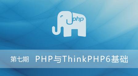 第七期_PHP與ThinkPHP6基礎