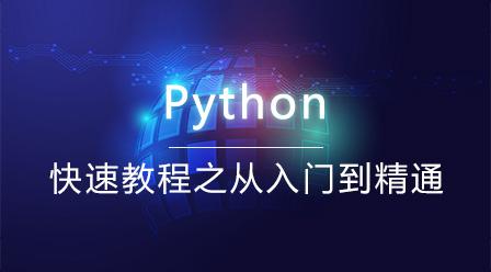 Python快速教程之从入门到精通